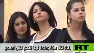 getlinkyoutube.com-بنات العراق بعد صدام حسين.