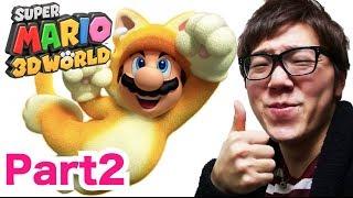 ヒカキンのスーパーマリオ3Dワールド実況プレイ!Part2