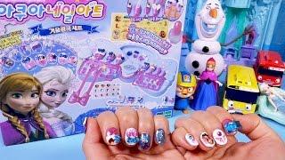 getlinkyoutube.com-겨울왕국 아쿠아 네일아트, 뽀로로 장난감 Disney Frozen Acua Nail Art Toy