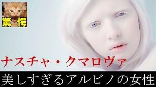 getlinkyoutube.com-【妖精】神秘的なアルビノの女性たち【美しすぎる】