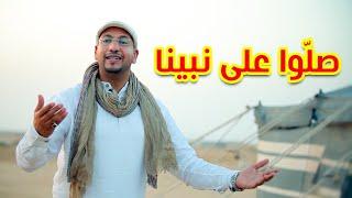getlinkyoutube.com-صلوا على نبينا - مراد شريف | طيور الجنة