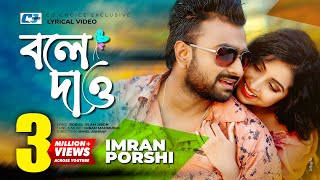 getlinkyoutube.com-Bole Dao | Imran & Porshi | Lyrical Video | Sultana Bibiana | Imran & Porshi Hit Song
