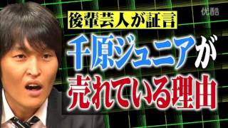 getlinkyoutube.com-5LDK   11 10 27「千原ジュニア」