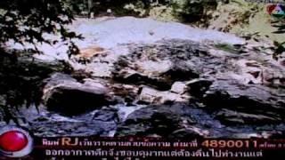 getlinkyoutube.com-เรื่องจริงผ่านจอ::เด็กหลงป่า