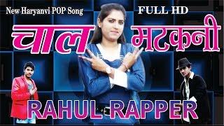 getlinkyoutube.com-# Chaal Matkani ll चाल मटकनी # New Haryanvi Song 2017