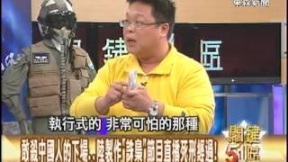 getlinkyoutube.com-【關鍵51區2300】敢殺中國人的下場 陸製作誅梟節目直播死刑過程1020303