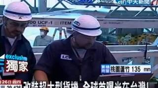 改裝超大型貨機 全球首曝光在台灣!