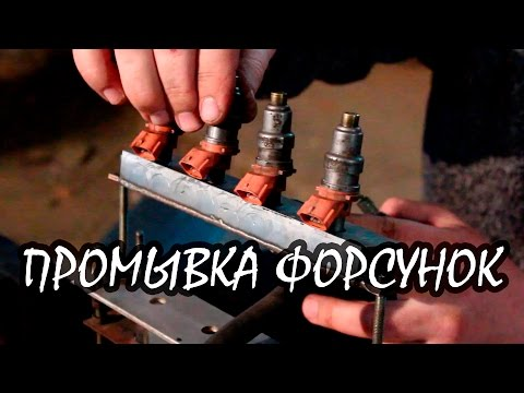 Чистка форсунок инжектора. Промывка форсунок.