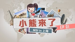 getlinkyoutube.com-MSI in 熊海 - 小熊來了 EP01