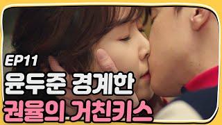 Let's Eat 2 Gwon Yool's 'tough kiss' raising his guard towards Yoon Du-jun Let's Eat 2 Ep11
