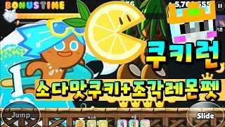 "getlinkyoutube.com-쿠키런] ""소다맛쿠키+조각레몬펫"" -""쉬원하게 달려요!""신규쿠키 [희바] [Cookie Run]"