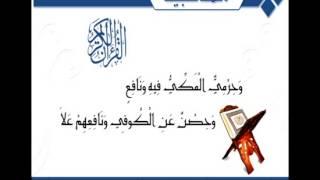 getlinkyoutube.com-قراءة مقدمة متن الشاطبية - مشاري بن راشد العفاسي