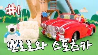 getlinkyoutube.com-뽀로로와 스포츠카 1탄 ★뽀로로 장난감 애니 캐릭온TV