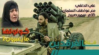 getlinkyoutube.com-#مايعبرون ج2 #كولولها   علي الدلفي   سمير صبيح   عواطف السلمان   الفرقدين   قريباً جداً