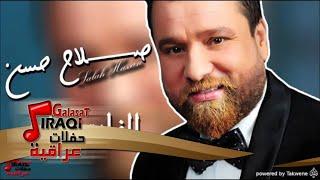 getlinkyoutube.com-صلاح حسن  -  الفات مات | اغاني عراقي