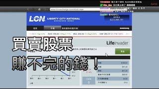 getlinkyoutube.com-【兔頭】俠盜獵車手5 GTA5 PS4版 洗錢