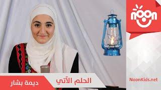 getlinkyoutube.com-ديمة بشار - الحلم الآتي | Dima Bashar - Al Holm Al Ati