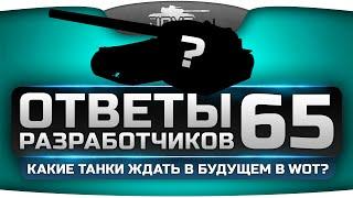 getlinkyoutube.com-Ответы Разработчиков #65. Какие танки ждать в WoT в будущем?