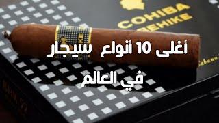 getlinkyoutube.com-أغلى 10 أنواع السيجار في العالم