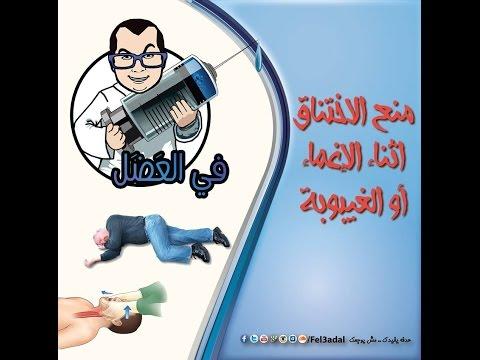 في العضل | منع الاختناق اثناء الإغماء أو الغيبوبة