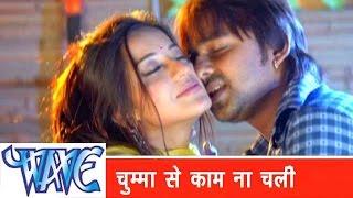 चुम्मा से काम ना चली Chuma Se Kam Na Chali - Sainya Ke Sath Madhaiya Mein - Bhojpuri Hot Songs HD