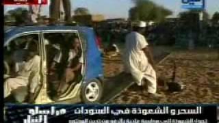 "getlinkyoutube.com-مراسلو النيل "" السحر والشعوذة في السودان"""