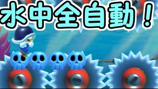 getlinkyoutube.com-【マリオメーカー】水中全自動マリオがすごい!注目のコース5つ全て攻略!