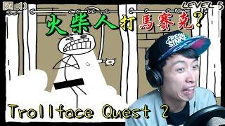 getlinkyoutube.com-火柴人也要打馬賽克!!?:Trollface Quest 2