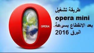 طريقة تشغيل opera mini بعد الانقطاع بسرعة البرق 2017