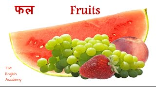 getlinkyoutube.com-Fruit names with pictures in English & Hindi for children