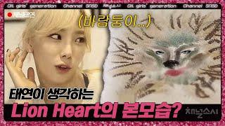 getlinkyoutube.com-CH. girls′ generation [채널 태연]4화 태연의 취향은 나쁜 남자? 150908 EP.8