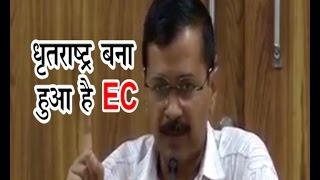 18 EVM का बदला गया कोड, चुनाव आयोग बना धृतराष्ट्र, चाहता है दुर्योधन (भाजपा) को जिताना : केजरीवाल