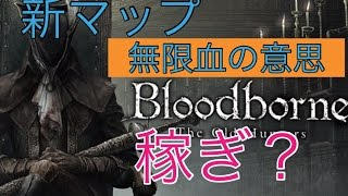 getlinkyoutube.com-[ブラッドボーンDLC]新マップ探索!血の意思無限稼ぎ?