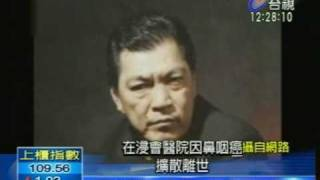 getlinkyoutube.com-2009/0828 港星大傻 成奎安逝世 AVI01539