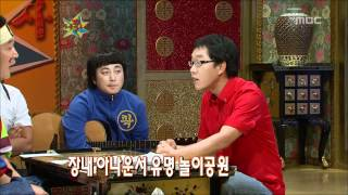 getlinkyoutube.com-The Guru Show, Kim Je-dong, #09, 김제동 20081001