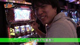 getlinkyoutube.com-レビン流 PUMP UP THE MOVIE(#9)~押忍!サラリーマン番長~(パチスロ)