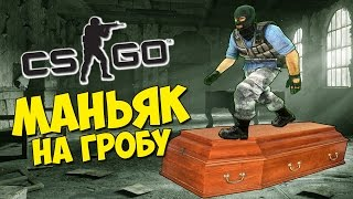 getlinkyoutube.com-МАНЬЯК ПРОКАТИЛСЯ НА ГРОБУ - CS:GO Прятки (КС ГО Маньяк)
