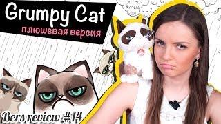 Обзор на плюшевую версию - Grumpy Cat (Грустный кот, Тард, Угрюмый кот) Ganz