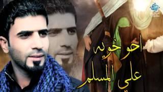 getlinkyoutube.com-احو خويه  ــ علي المسلم   جديد وحصريا لطميات محرم 2015 -1436