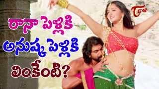 రానా పెళ్ళికి అనుష్క పెళ్ళికి లింకేంటి ? | What is the link between Anushka and Rana Marriages ?
