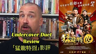 getlinkyoutube.com-Undercover Duet/猛龍特囧 Movie Review