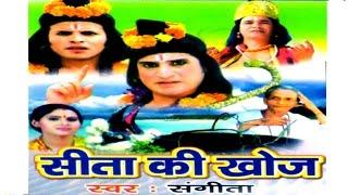 getlinkyoutube.com-Kissa Ramayan || Sita Ki Khoj || सीता की खोज || Singer sangeeta Rathor Cassette