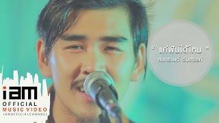 getlinkyoutube.com-สงกรานต์ - แค่ฝันได้ไหม [Official MV]