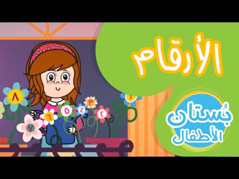 تعلم العد - فيديو تعليمي للأطفال