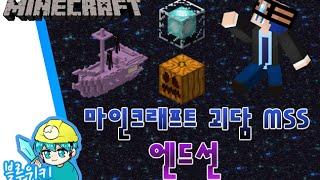 getlinkyoutube.com-[블루위키] 비밀의 유령선 엔드선 괴담! 마인크래프트 괴담 MSS (Minecraft Strange Story)