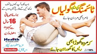 Mardana Timing Ki Desi Golian100% Working Mardana Timing Barhany Ka Nuskha in Urdu