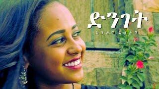 Endish Endish - Dinget   ድንገት - New Ethiopian Music 2017 (Official Video)