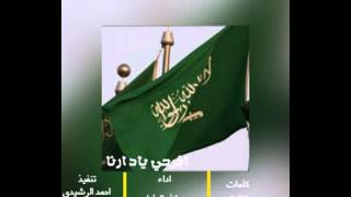 getlinkyoutube.com-شيله افرحي يا دارنا كلمات مهنا العتيبي اداء عبدالله الطواري