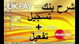 getlinkyoutube.com-شرح التسجيل في البنك الإلكتروني Okpay+كيفية تفعيله +طريقة طلب بطاقة MasterCart