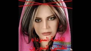 getlinkyoutube.com-القائمة السوداء للفنانين السوريين(قائمة العار)
